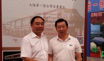贵州六盘水市长与梅山制茶林政丰董事长合影